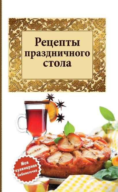 Рецепты праздничного стола - фото 1
