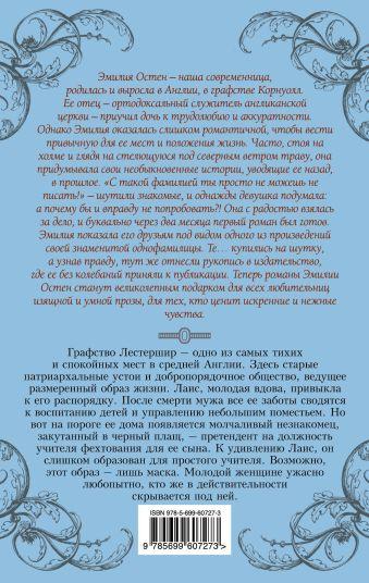 Бархатная маска Остен Э.