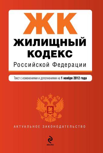 Жилищный кодекс Российской Федерации : текст с изм. и доп. на 1 ноября 2012 г.