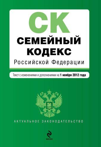 Семейный кодекс Российской Федерации : текст с изм. и доп. на 1 ноября 2012 г.