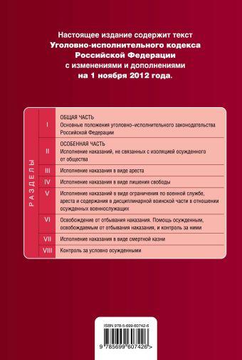 Уголовно-исполнительный кодекс Российской Федерации : текст с изм. и доп. на 1 ноября 2012 г.