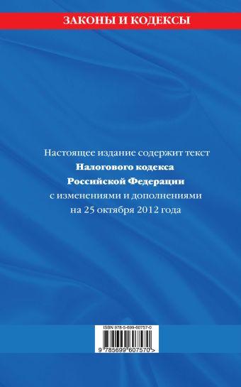 Налоговый кодекс Российской Федерации. Части первая и вторая : текст с изм. и доп. на 25 октября 2012 г.