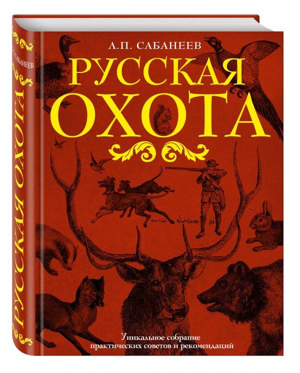 Русская охота Сабанеев Л.П.