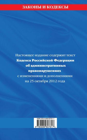 Кодекс Российской Федерации об административных правонарушениях : текст с изм. и доп. на 25 октября 2012 г.
