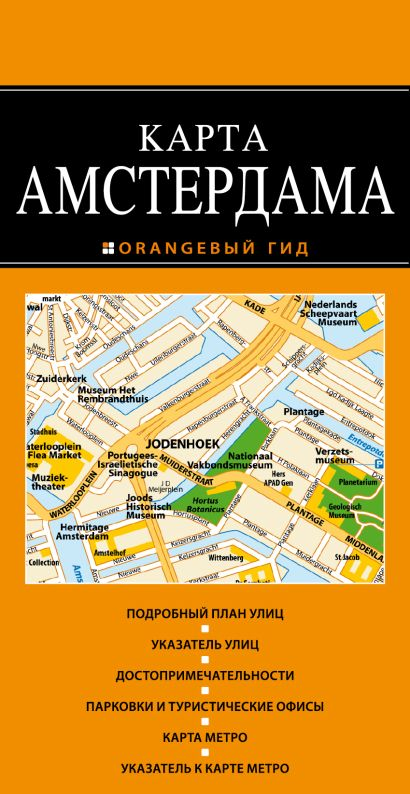 Амстердам: карта - фото 1