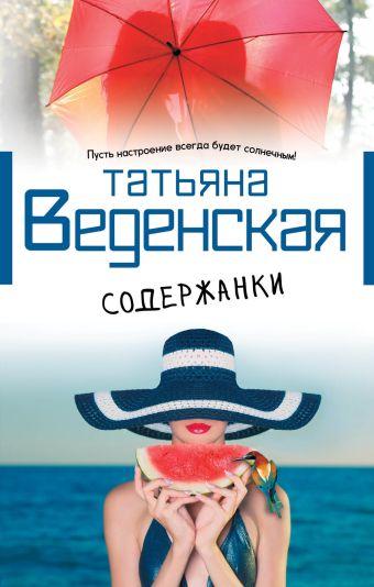 Содержанки Веденская Т.