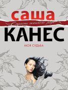 Канес С. - Моя судьба' обложка книги