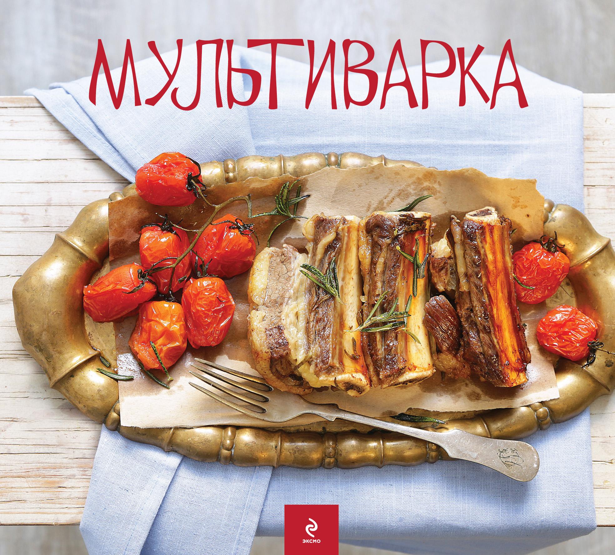 Мультиварка (домик) ISBN: 978-5-699-60787-7