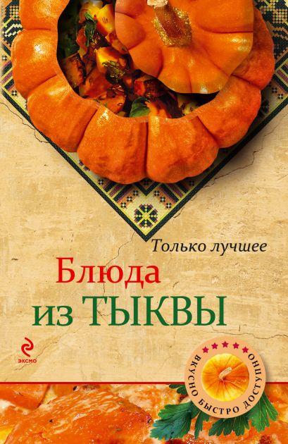 Блюда из тыквы - фото 1