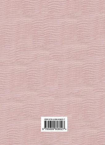 Блокнот для записей «Цветок мальвы» Парфенова Т.В.