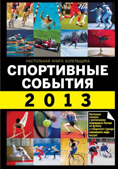 Спортивные события 2013 - фото 1