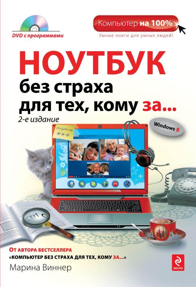 Виннер М. - Ноутбук без страха для тех, кому за... 2-е издание (+ DVD) обложка книги