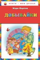 Нортон М. - Добывайки (ил. М. Митрофанова)' обложка книги