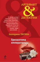 Лесина Е. - Хризантема императрицы' обложка книги