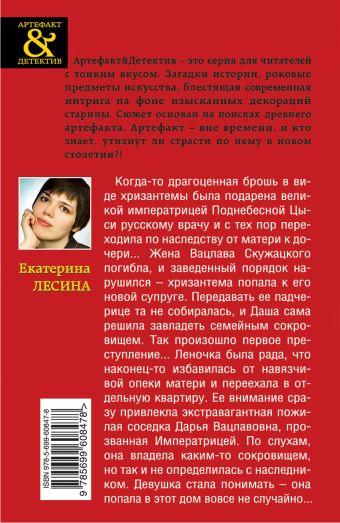 Хризантема императрицы Лесина Е.