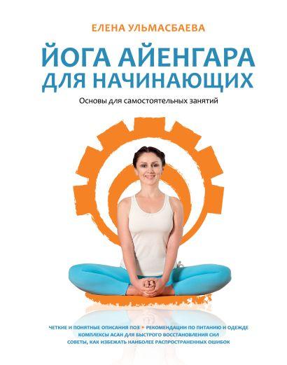 Йога Айенгара для начинающих. Основы для самостоятельных занятий - фото 1