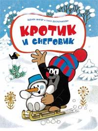 Милер З. - Кротик и снеговик обложка книги