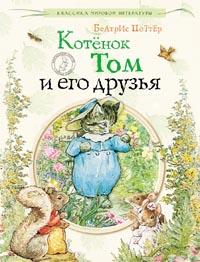Поттер Б. - Котенок Том и его друзья. Поттер Б. обложка книги