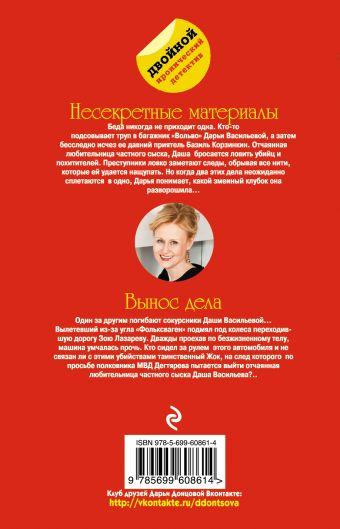 Несекретные материалы. Вынос дела Донцова Д.А.