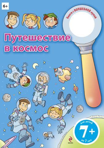 7+ Путешествие в космос