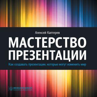 Мастерство презентации Каптерев А.