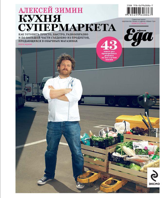 Алексей Зимин - Кухня супермаркета. 2-е изд. обложка книги