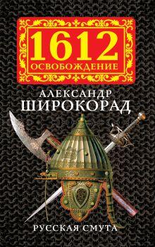 1612. Освобождение