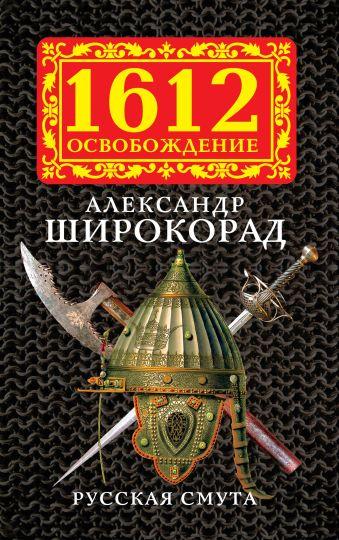 Русская смута Широкорад А.Б.