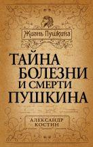 Костин А.Г. - Тайна болезни и смерти Пушкина' обложка книги