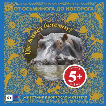 5+ Где живет бегемот? Животные в вопросах и ответах