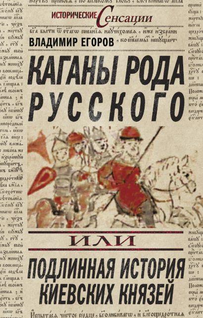 Каганы рода русского, или Подлинная история киевских князей - фото 1