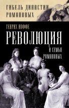 Иоффе Г.З. - Революция и семья Романовых' обложка книги