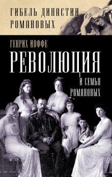 Гибель династии Романовых
