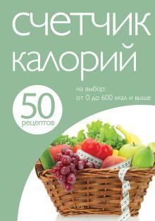 50 рецептов. Счетчик калорий