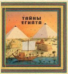 Тайны Египта. Книга в форме египетской пирамиды. Олдрих Ружичка