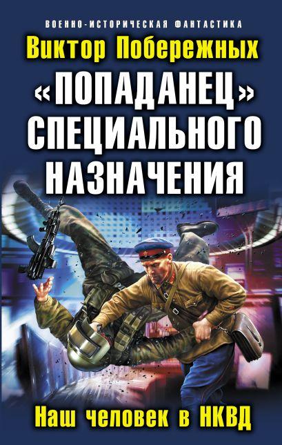«Попаданец» специального назначения. Наш человек в НКВД - фото 1