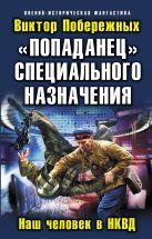 Побережных В. - «Попаданец» специального назначения. Наш человек в НКВД' обложка книги