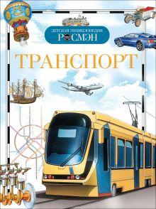 Транспорт. Детская энциклопедия РОСМЭН