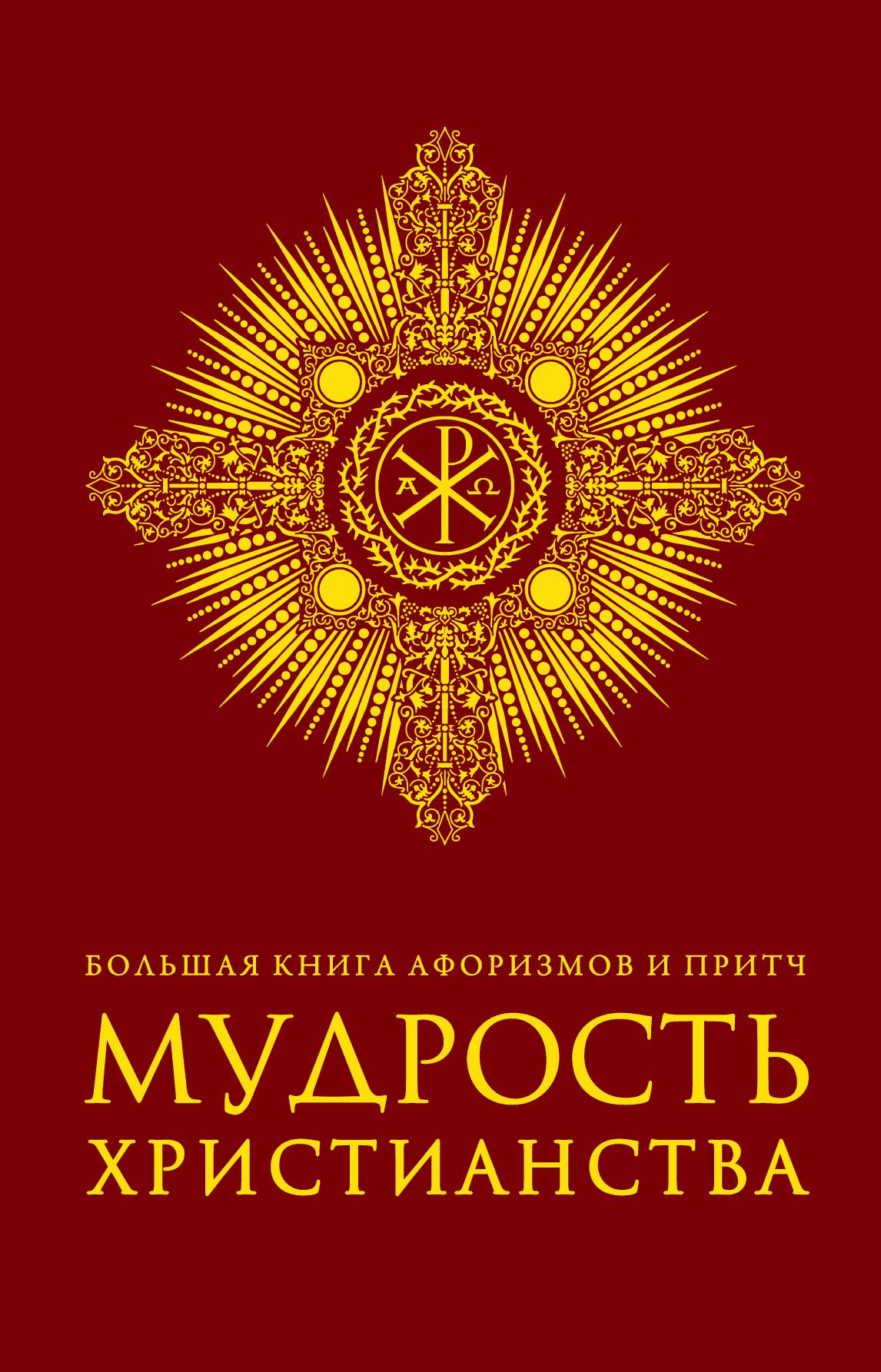 Большая книга афоризмов и притч: Мудрость христианства (бордовая) большая книга афоризмов и притч мудрость христианства бордовая