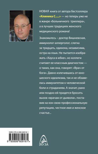 Доктор Вишневская: Клинический случай Шляхов А.Л.
