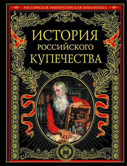 История российского купечества - фото 1