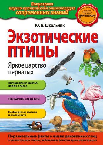 Экзотические птицы. Яркое царство пернатых (ст. изд.) Ю.К. Школьник