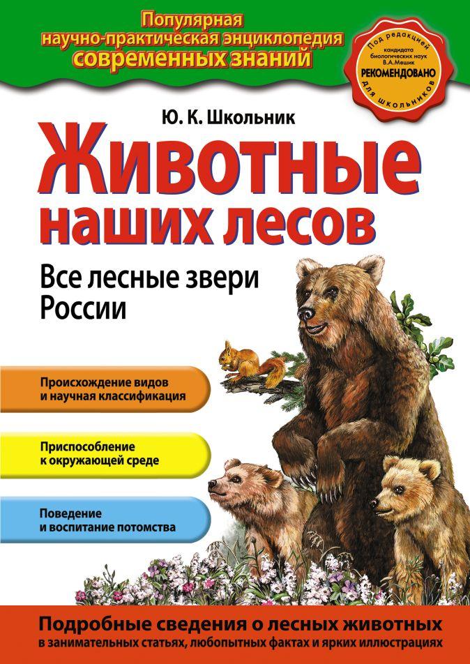 Животные наших лесов. Все лесные звери России Школьник Ю.К.