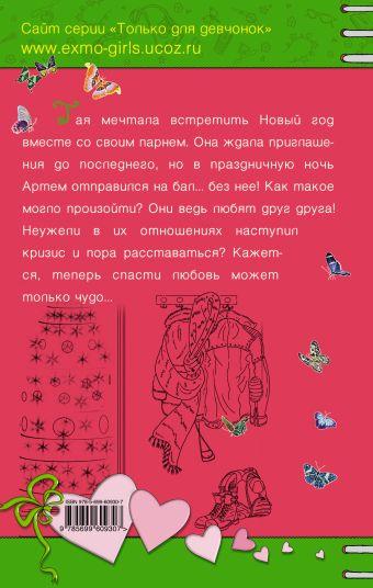Бабочки зимнего утра Антонова А.Е.