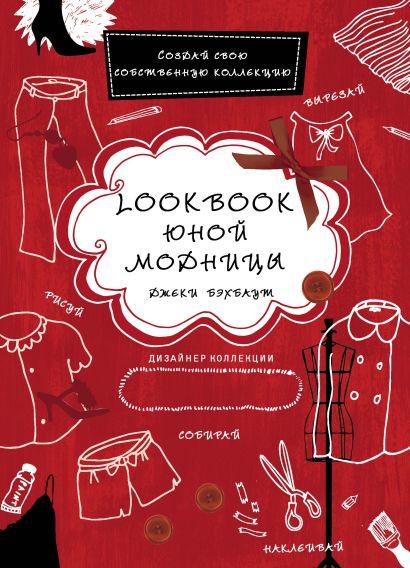 Lookbook юной модницы - фото 1