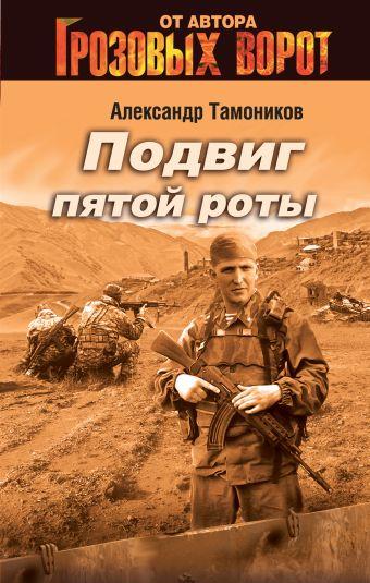 Подвиг пятой роты Тамоников А.А.