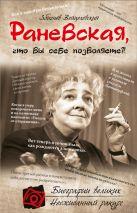 Войцеховский З. - Раневская, что вы себе позволяете?!' обложка книги