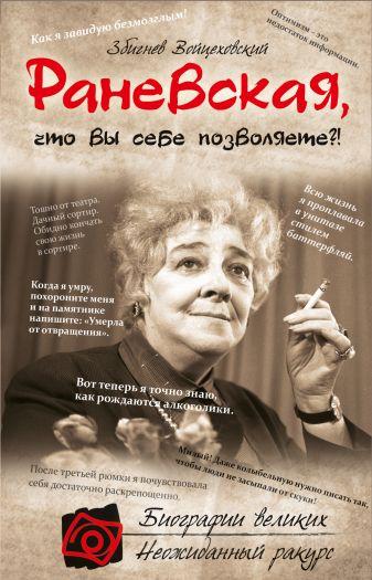 Войцеховский З. - Раневская, что вы себе позволяете?! обложка книги