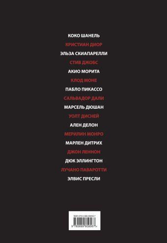Люди, перевернувшие мир (черный супер, обложка с Ленноном)