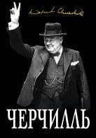 Тененбаум Б. - Великий Черчилль.Хозяин своей судьбы' обложка книги
